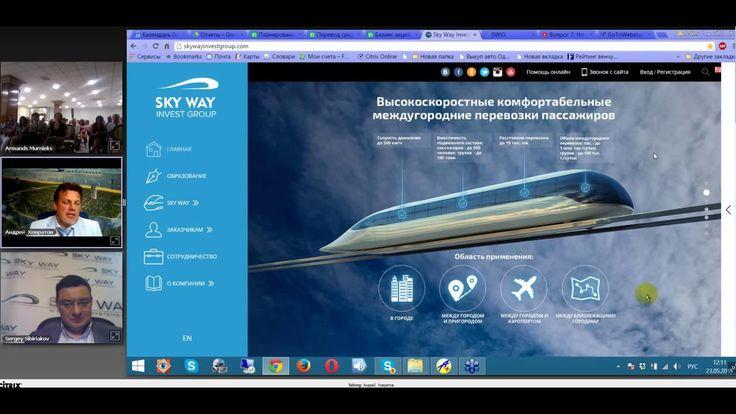 Sky Way  -  пересчет  акций  в  2,95-3,5  раза!!!!!!