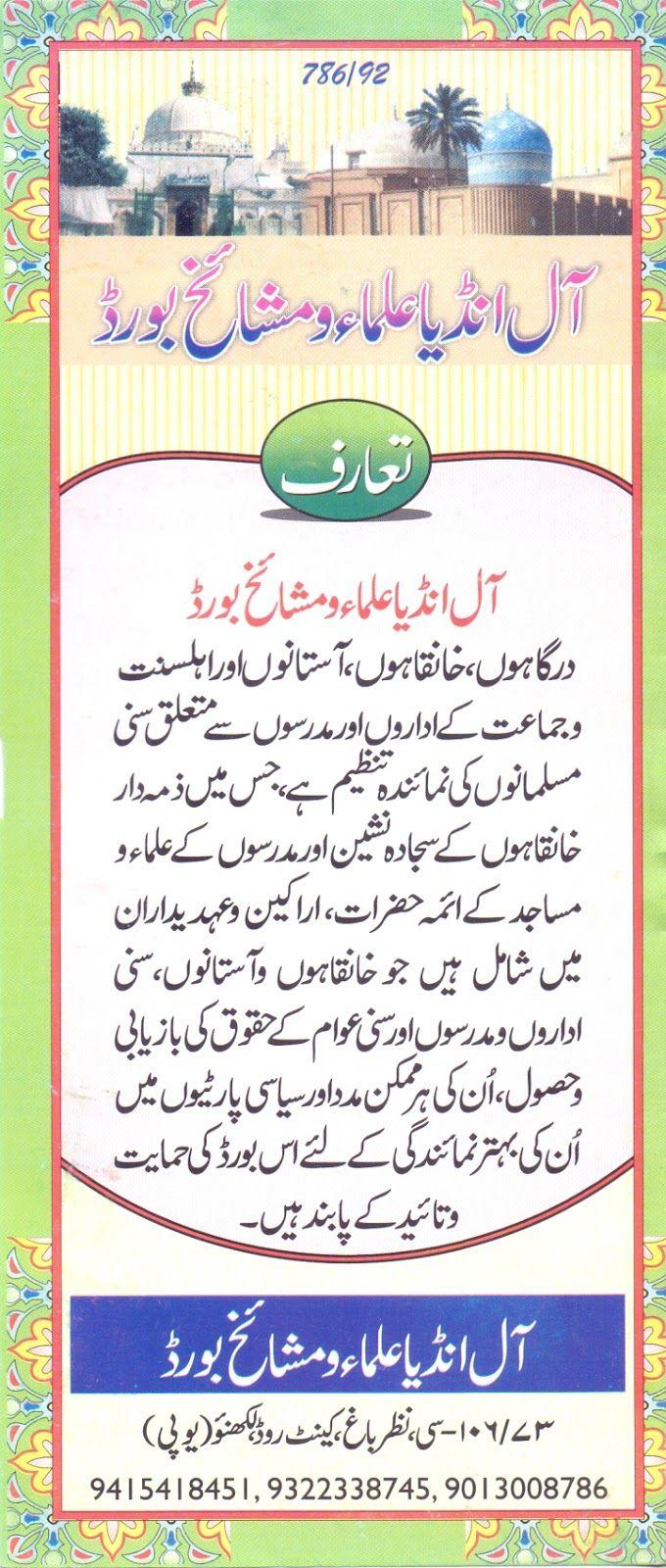 Aale Rasool Ahmad: All India Ulama & Mashaikh Board Kya hai ?
