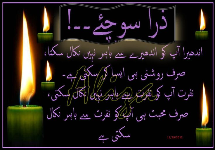 Shayri In English Google Search Quotes T English: 17 Best Friendship Quotes In Urdu On Pinterest