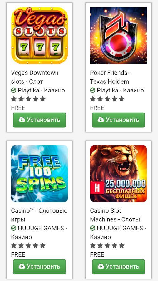 Азартные игровые автоматы казино онлайн