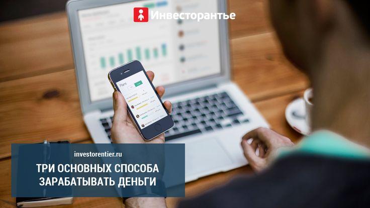 Три основных способа зарабатывать деньги http://investorentier.tumblr.com/post/130554449882/