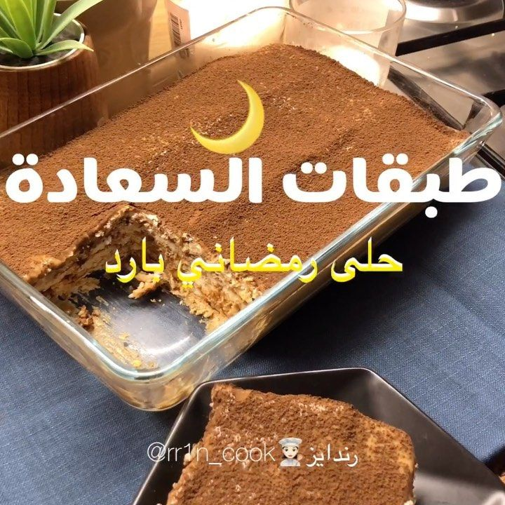 Randaez رندايز On Instagram نسبة حبكم للطبخ من ١٠٠ ٢ رمضان حلى رمضاني بارد سهل ولذيييذ نحتاج الى اي بسكوت Yummy Food Food Yummy