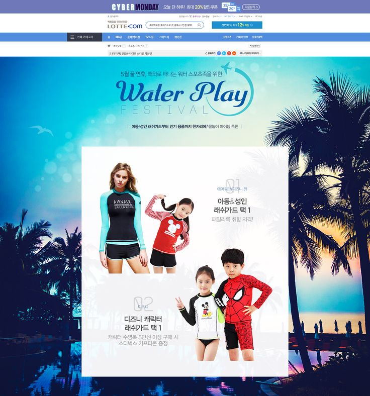 Water play Festival(PC)_170417_Designed by 김수언