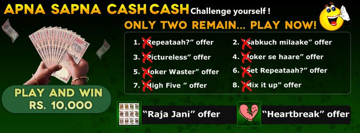 People are enjoying it! Why are you missing out fun and #cash reward. Only 2 offers Left... Don't wait for it, just login to #classicrummy and start #playing #rummy to win rs.1000 for each offer.  To know more about the offer check the link below: https://www.classicrummy.com/apna-sapna-cash-cash-10-special-offers?link_name=CR-12