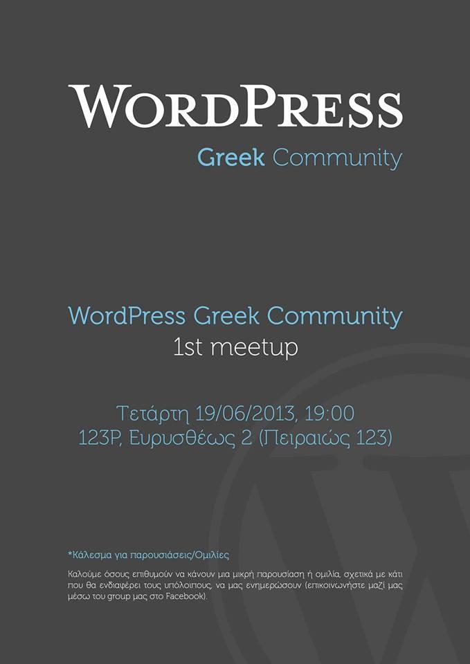 Με αφορμή τη συμπλήρωση 10 χρόνων του WordPress διοργανώνεται ένα event/meetup για να έρθουμε όλοι σε επαφή!! Δείτε το http://www.nevma.gr/2013/06/18/wordpress-greek-community-1st-meetup/