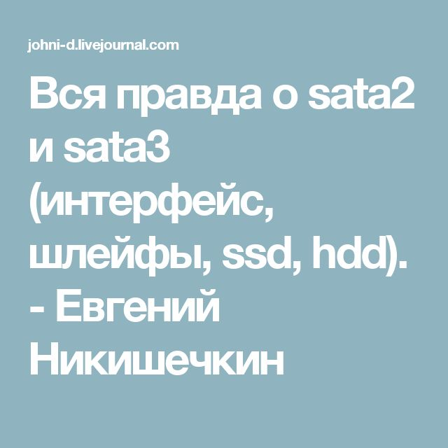 Вся правда о sata2 и sata3 (интерфейс, шлейфы, ssd, hdd). - Евгений Никишечкин