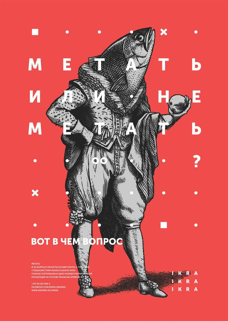 Grafikdesign: IKRA Poster Shakespeare von Lesha Limonov (Daily Design Inspiration) Grafikdesign-Inspirationsplakat. Weitere Inspirationen finden Sie im Gelements-Blog.   – Art