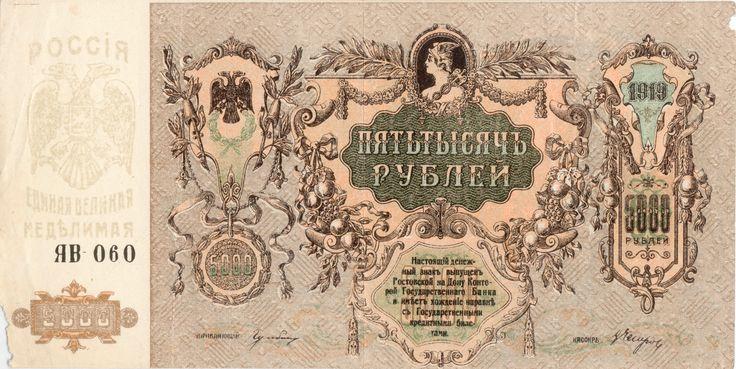 Донские_деньги_-_5000_рублей._Реверс._1919._Ростов.jpg (8813×4427)
