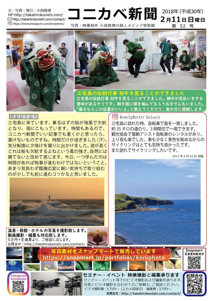 コニカベ新聞第52号です。三宅島の伝統行事 初午を見ることができました。獅子が厄払いをする意味があるそうです。獅子頭に頭を噛んでもらうお子さんもいました。 「撮るならこの位置がいいよ」と教えてくださり、島の方に感謝します。 コニカベ新聞は自分メディアのweb版壁新聞です。写真を通して、人やモノ、地域の魅力を伝えます。次回は2月14日発行予定です。  発行者︓小西隆博 HP:http://takahirokonishi.com/  Instagram:https://www.instagram.com/koniphoto/ コニカベ新聞一覧:https://www.pinterest.jp/konikichi/コニカベ新聞/  写真素材をSnapmartで販売しています:https://snapmart.jp/portfolios/koniphoto 撮影のご相談・ご依頼:http://takahirokonishi.com/contact/  Facebookページ:https://www.facebook.com/koniphoto/ #コニカベ新聞 #コニカベ…
