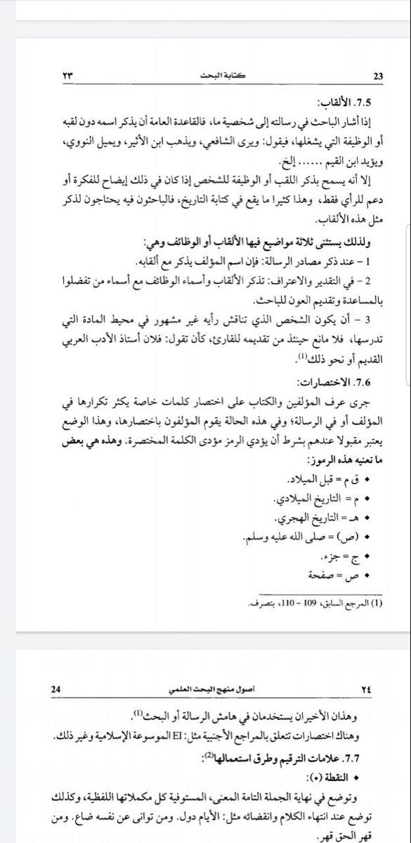 Pin By Benamar Abouabrar On Langue Arabe Arabic Lessons Math Lesson