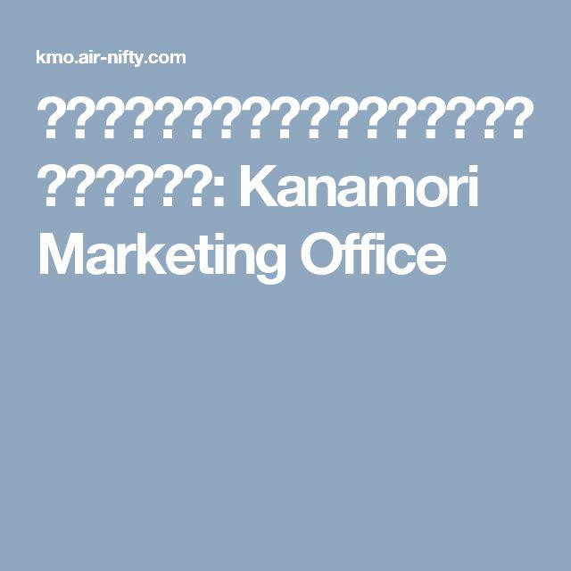 飽和市場におけるこれからの差別化マーケティング: Kanamori Marketing Office
