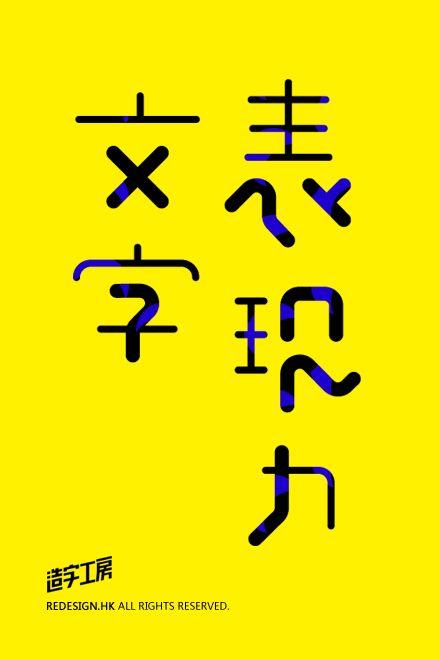Chinese typography / 造字工房™ — 让字更有吸引力