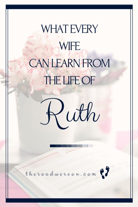 "What Every Wife Can Learn from the Life of Ruth-- The premise for the entire Old Testament book of Ruth comes upon Ruth's promise to her mother-in-law, spoken in verse 1:16. ""Don't ask me to leave you and turn back. Wherever you go, I will go; wherever you live, I will live. Your people will be my people, and your God will be my God. Wherever you die, I will die, and there I will be buried."" Read more by clicking through to The Road We're On."