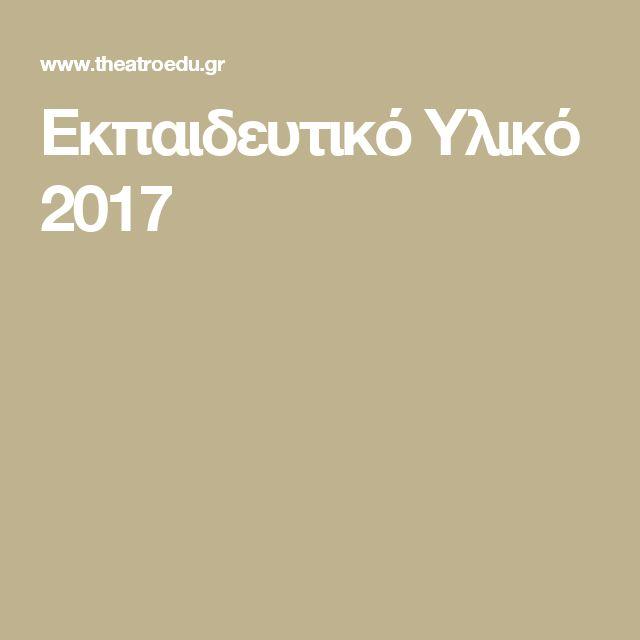 Εκπαιδευτικό Υλικό 2017