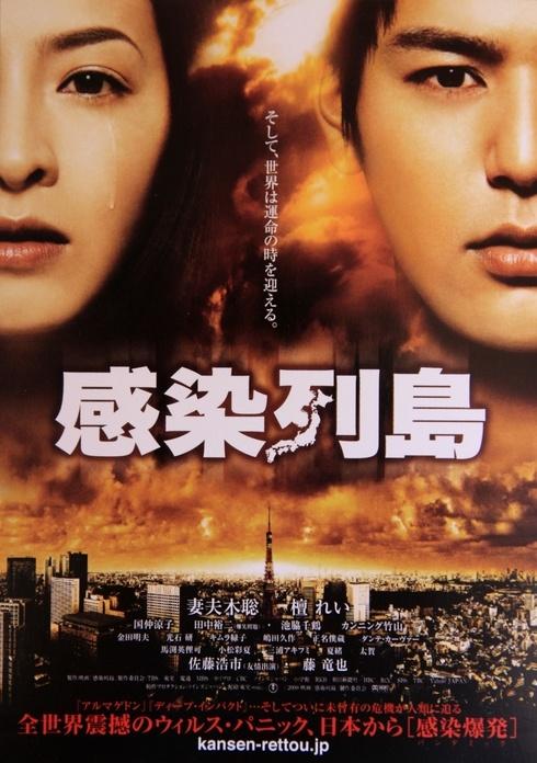 感染列島 ★★ 2.5
