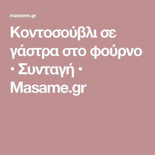 Κοντοσούβλι σε γάστρα στο φούρνο • Συνταγή • Masame.gr