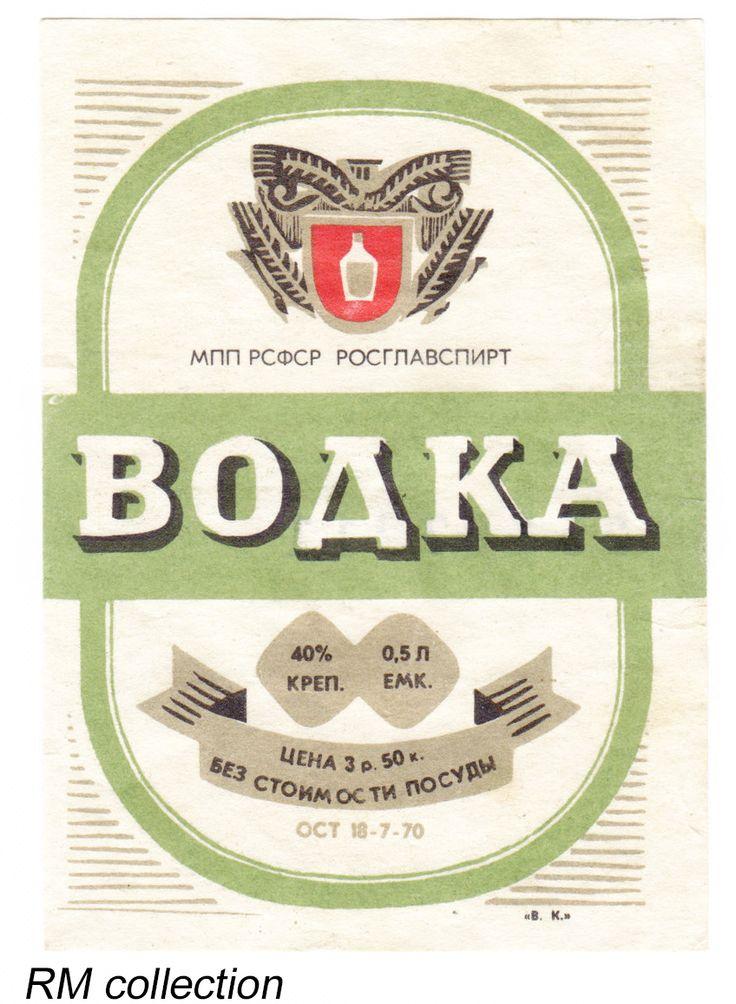 Vodka 1970s