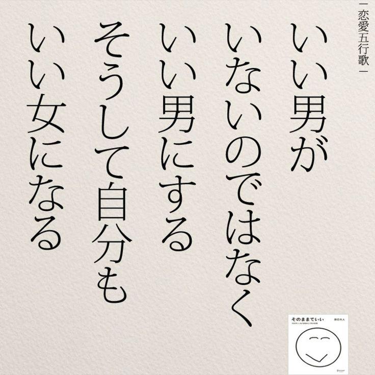 いい男はいないからいい男にする | 女性のホンネ川柳 オフィシャルブログ「キミのままでいい」Powered by Ameba