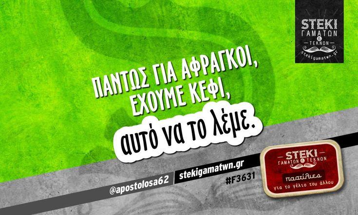 Πάντως για άφραγκοι @apostolosa62 - http://stekigamatwn.gr/f3631/