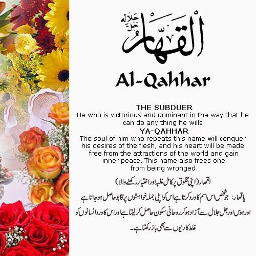 The 99 Beautiful Names of Allah with Urdu and English Meanings: 13- ALLAH names