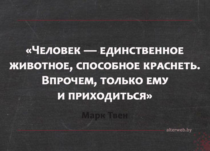 #Человек — единственное #животное, способное краснеть. Впрочем, только ему и приходиться  Марк #Твен  #цитаты #быт #поведение #психология #вебмаркетинг