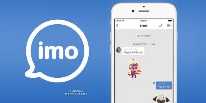 تحميل برنامج ايمو ماسنجر 2016 مجاناً لجميع الأنظمة imo messenger
