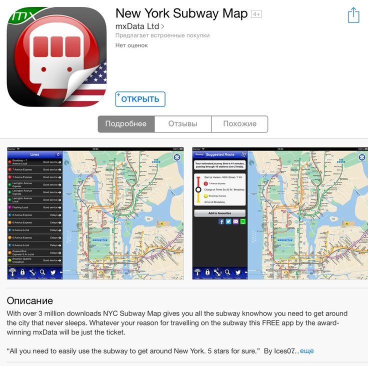 полная схема нью-йоркского