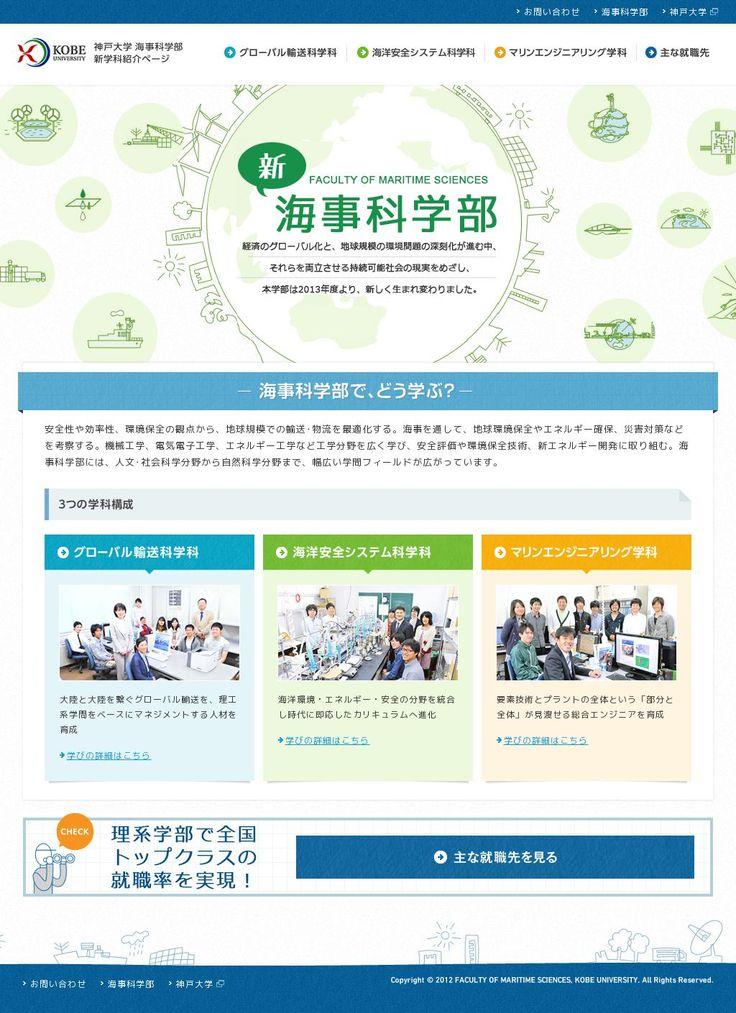 神戸大学 海事科学部 大学院 海事科学研究科 -  http://www.maritime.kobe-u.ac.jp/admission/sp/about/index.html