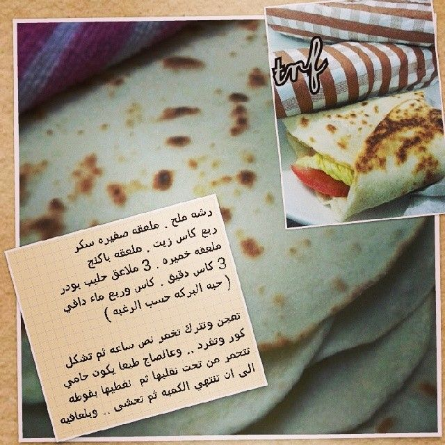 خبز ماك عربي Food Receipes Food Bread
