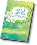 Книга Как я мужа искала (СИ), Колесова Наталья Валенидовна #onlineknigi #книжка #читатькниги #reading