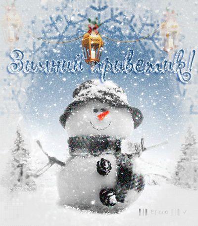 открытки первый день зимы: 24 тыс изображений найдено в Яндекс.Картинках
