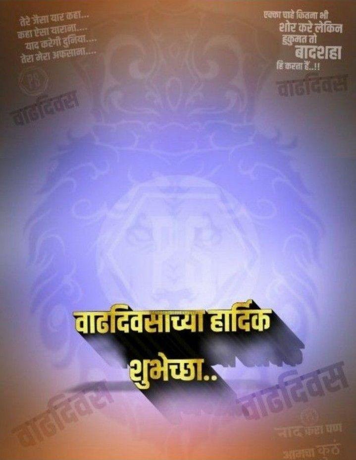 Happy Birthday Banner In Marathi Download Happy Birthday Banners
