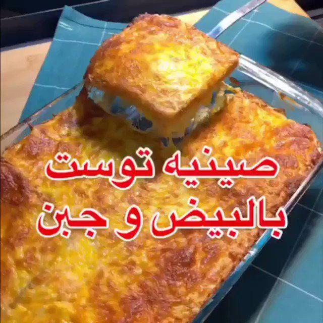 Cook Clock On Twitter صينية التوست بالبيض والجبن الذ صينية فطور Cooking Food Food Table