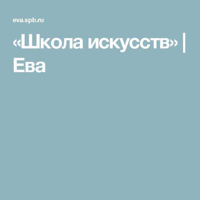 «Школа искусств» | Ева
