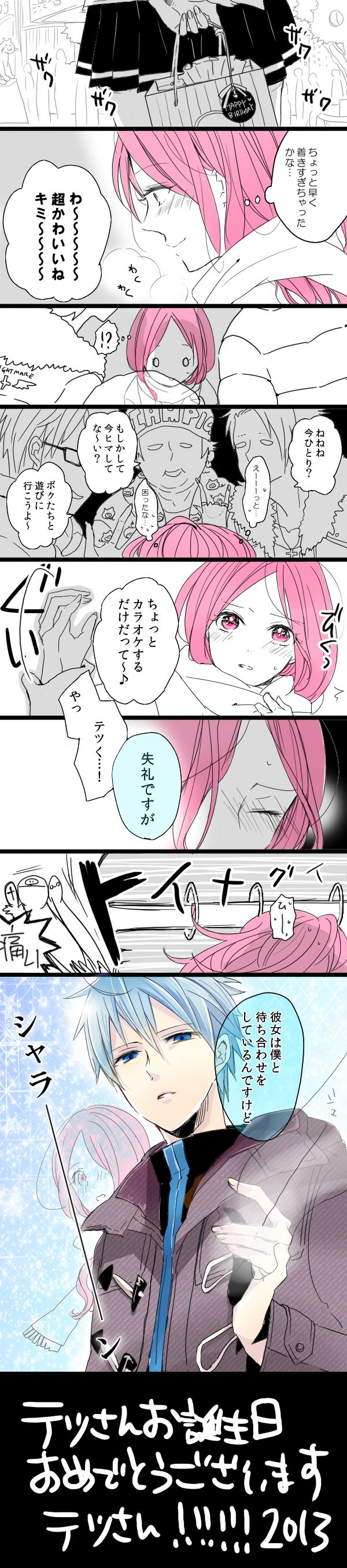 Kuroko no Basuke Generation of Miracles kiseki no Sedai Kukoko x Momoi