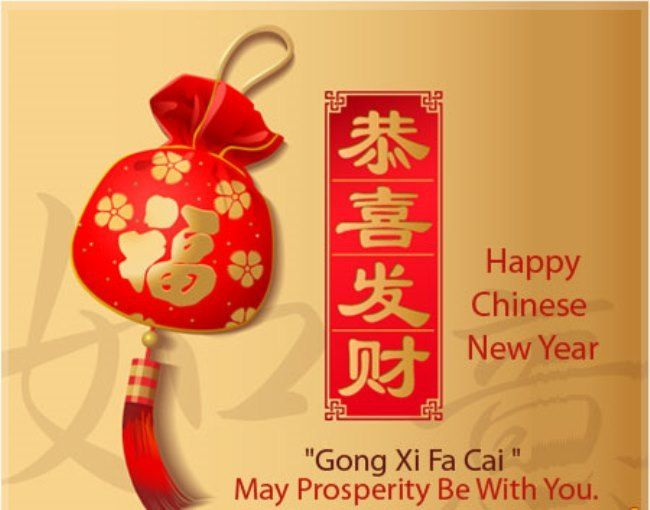 Chinese New Year Greeting Message Business Quotes Images Free Chinese New Year Greeting Chinese New Year Gif New Year Gif