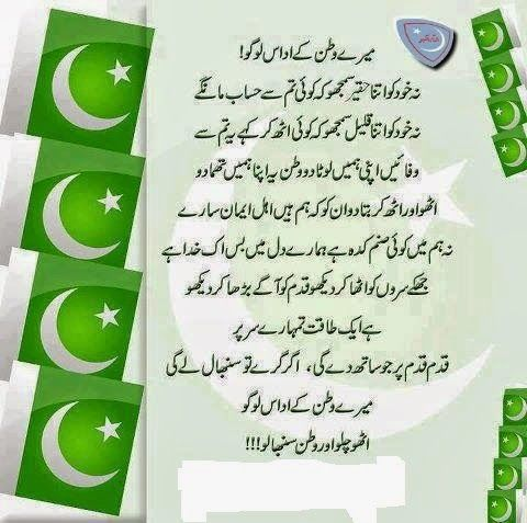 23 March Pakistan Resolution Day SMS, Poetry, Quotes 2015