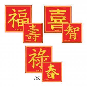 Printed Foil Asian Cutouts -  Chinese New Year Decoration Ideas