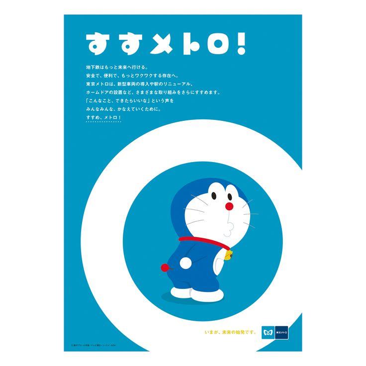 東京地下鉄 東京メトロ 企業広告 雑誌広告<br> (©藤子プロ・小学館・テレビ朝日・シンエイ・ADK)