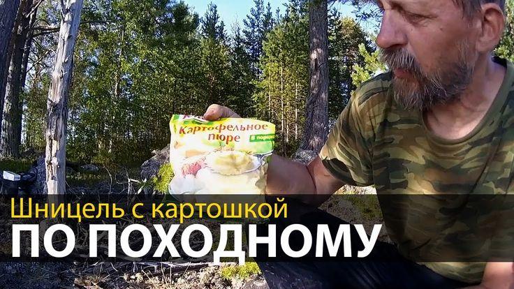 Шницель с картошкой по походному | Беломорские приключения 2016 | Приклю...
