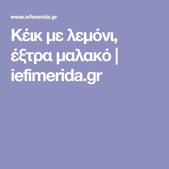 Κέικ με λεμόνι, έξτρα μαλακό | iefimerida.gr
