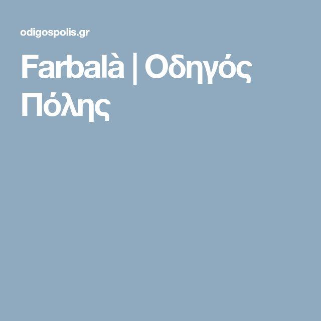 Farbalà | Οδηγός Πόλης