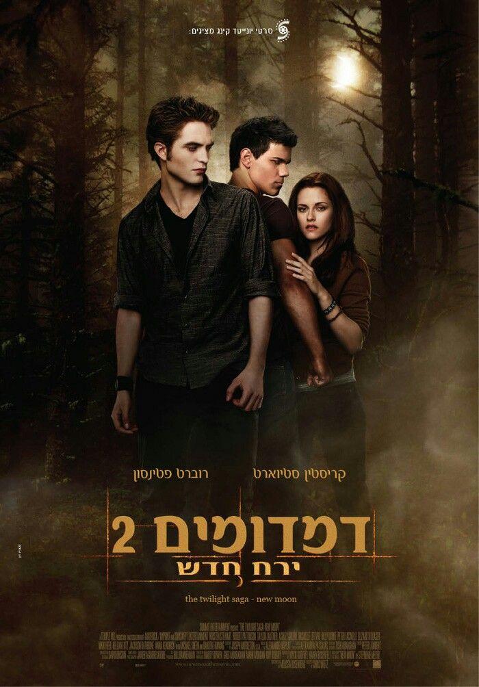Twilight New Moon #movieposters