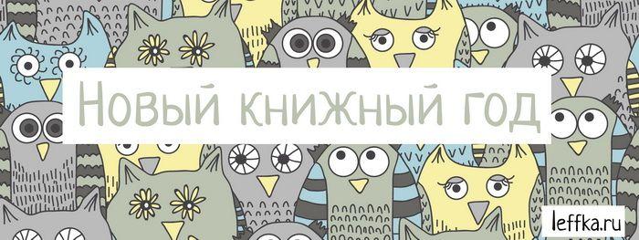 Новый книжный год — Дина Михална