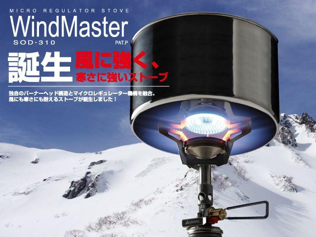 マイクロレギュレーターストーブ ウインドマスター SOD-310 | SOTO | OutDoor Gear