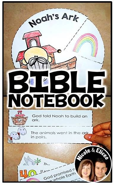Interactive Notebook activities for Bible lessons - great for Sunday School, Wednesday nights or Vacation Bible School (VBS)!