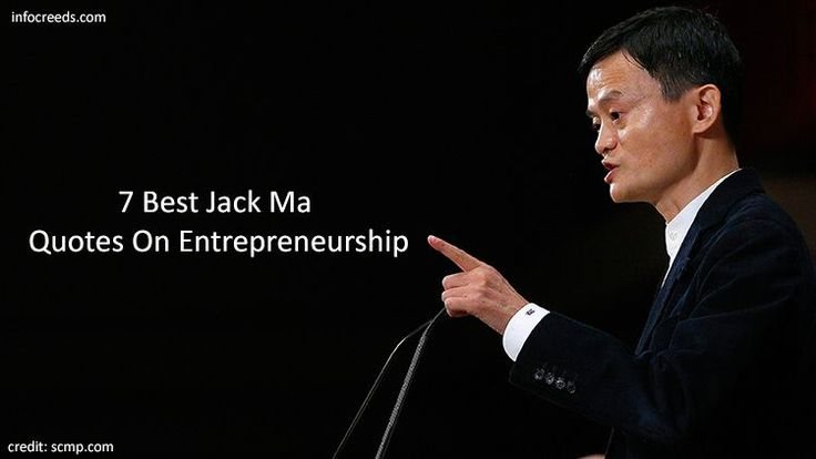 Jack ma is originally named as Ma Yun(Chinese) is responsible for the founding family of successful internet-based businesses. He is a first Chinese entrepreneur to appear on the cover of the Forbes. He is the founder and chairmen of the Alibaba group. The life of jack ma is very motivational. Here we created the best jack ma quotes on entrepreneurship that will helps you in achieving your goals.
