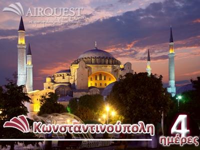 Χριστούγεννα στη Κωνσταντινούπολη (4 ημέρες). Εκδρομή με απευθείας πτήση από Ηράκλειο