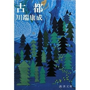 古都,川端康成 The Old Capital,Yasunari Kawabata