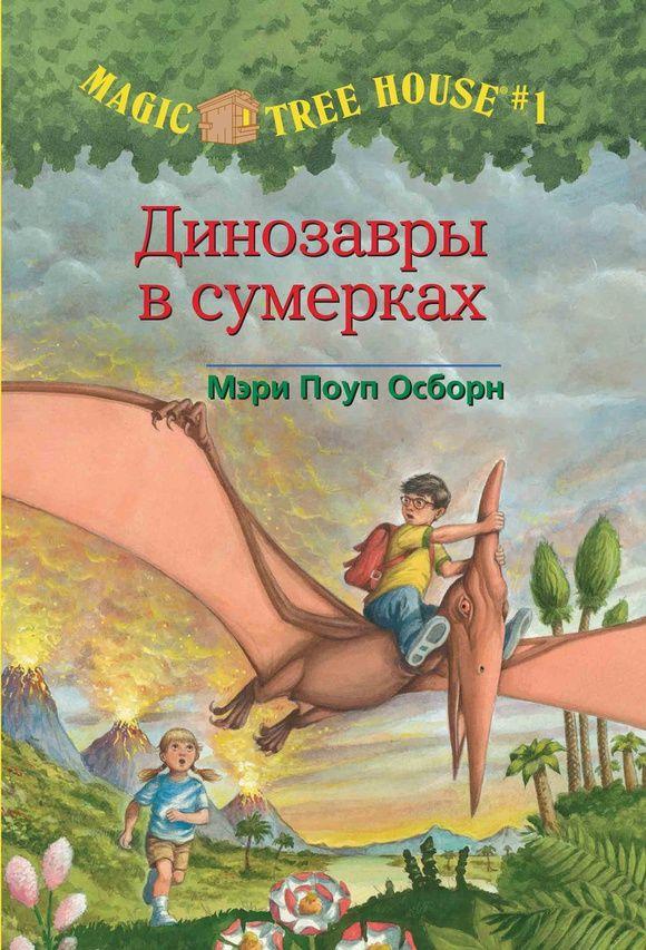 В каждой книге из серии «Волшебный дом на дереве» дети попадают в волшебный дом, скрытый в ветвях высокого дуба поблизости от их дома. Этот необычный дом наполнен всевозможными книгами. Дети могут выбрать любую книгу, и она с помощью волшебства перенесет их в любое выбранное время и место! Сначала по желанию брата дети переносятся в меловой период, что бы увидеть настоящих динозавров....